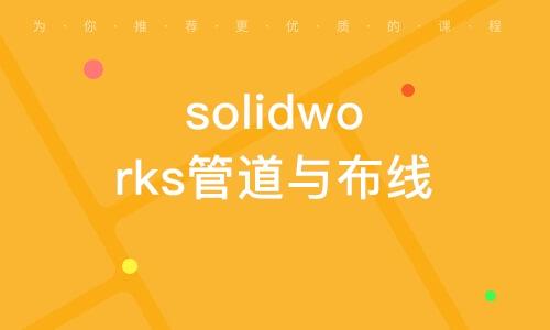 solidworks管道与布线