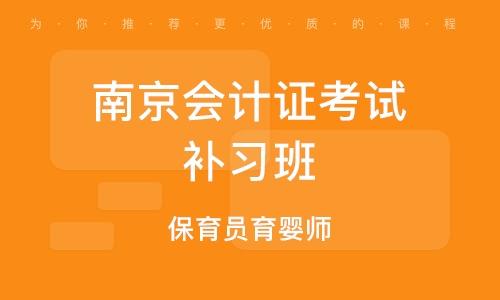 南京会计证考试补习班