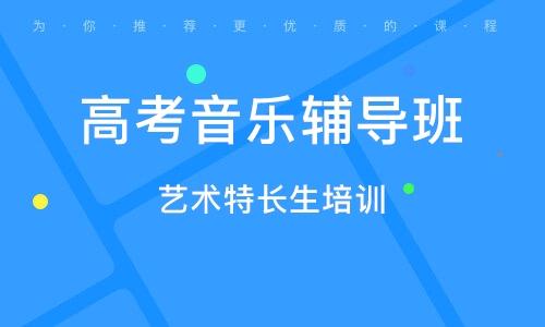 上海高考音乐辅导班