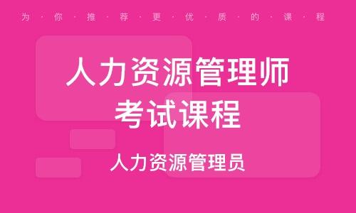 南京人力资源管理师考试课程