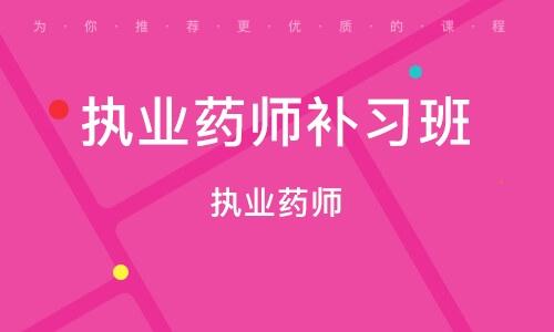 南京执业药师补习班