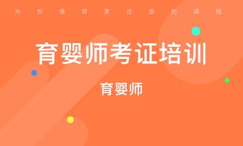 南京育婴师考证培训