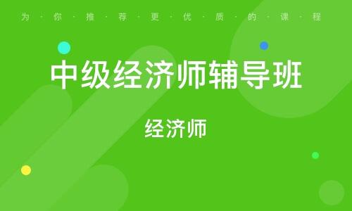 南京中级经济师辅导班