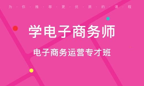 南京學電子商務師