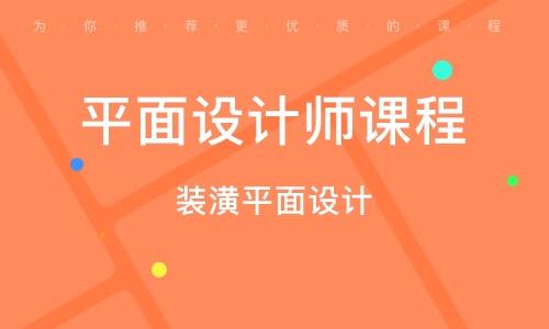石家庄平面设计师课程