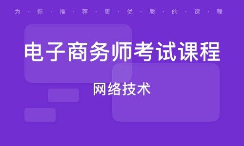 石家庄电子商务师测验课程