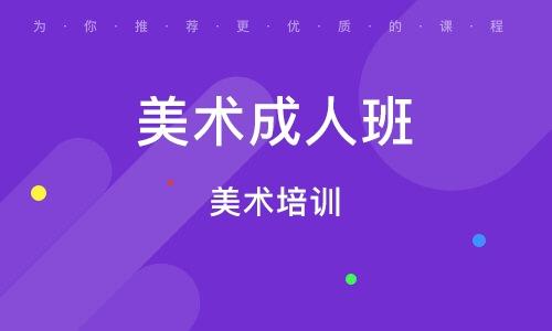 天津美术成人班