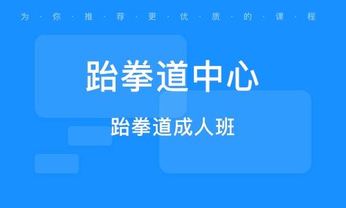 上海跆拳道中心