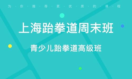 上海跆拳道周末班