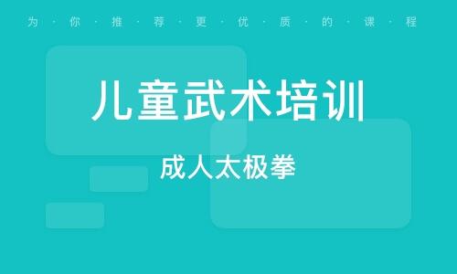 上海儿童武术培训