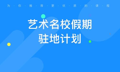 廣州藝術學校假期駐地計劃
