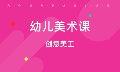 上海幼儿美术课
