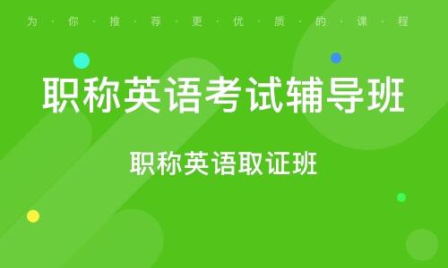 天津職稱英語考試輔導班