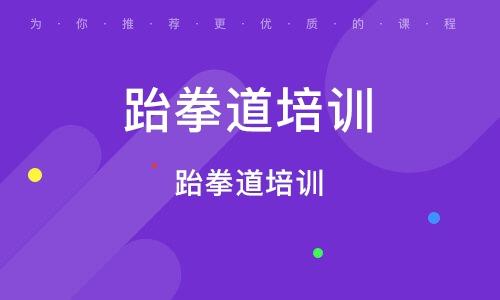 太原跆拳道培训学校