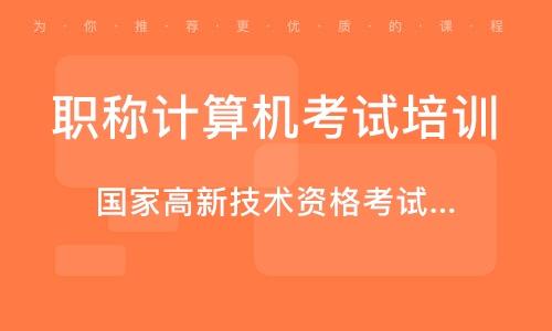 南京職稱計算機考試培訓