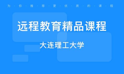 南京远程教育精品课程