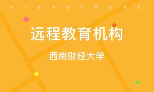 南京远程教育机构