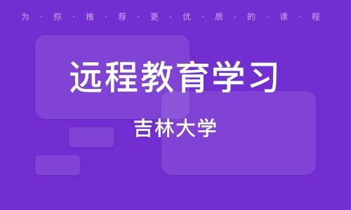 南京远程教育学习