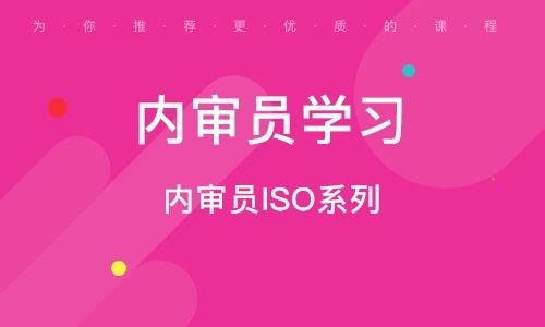內審員ISO系列
