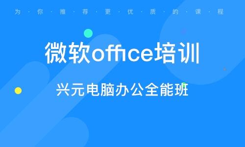 常州微软office培训