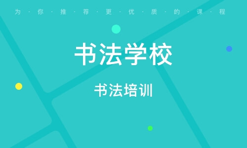 天津书法学校