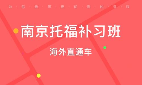 南京托福补习班