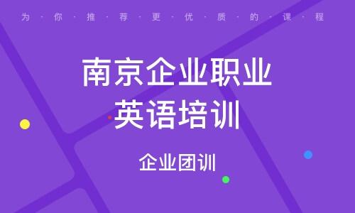 南京企业职业英语培训