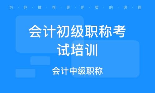 天津会计初级职称考试培训学校
