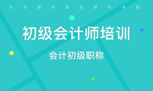 天津初级会计师培训班