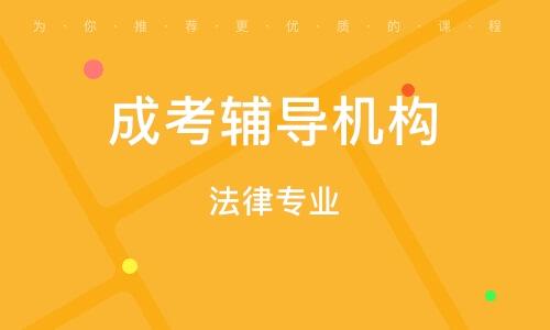 南京成考辅导机构