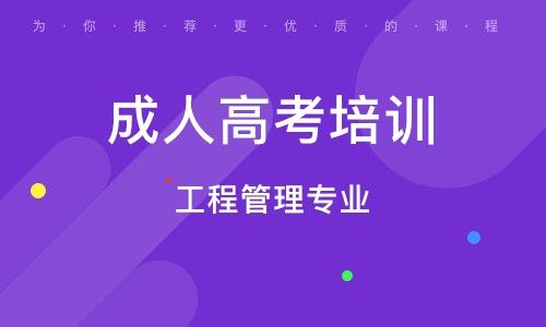 南京成人高考培训班