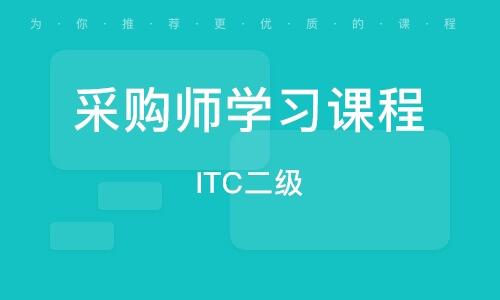 上海采購師學習課程
