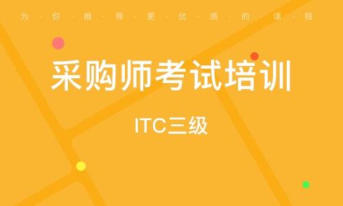 上海采購師考試培訓班