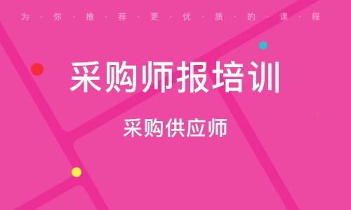 上海采購師報培訓