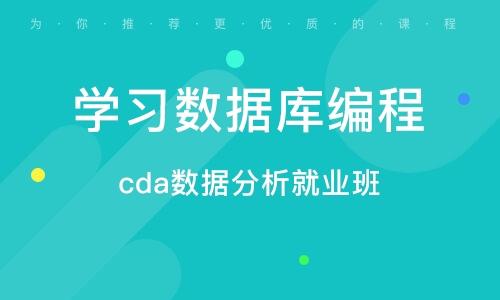 北京學習數據庫編程