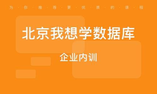 北京我想學數據庫