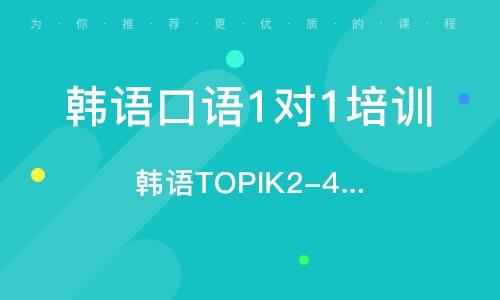 韓語TOPIK2-4直達課程