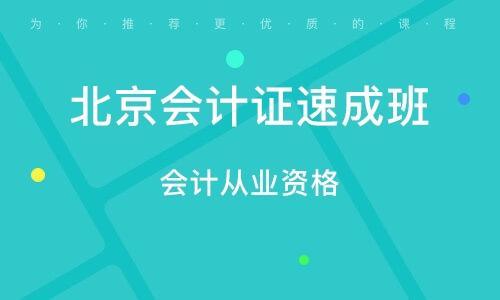 北京会计证速成班