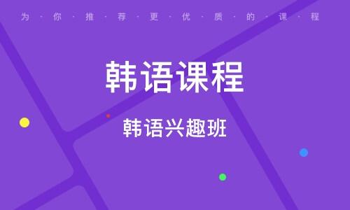 太原韩语课程
