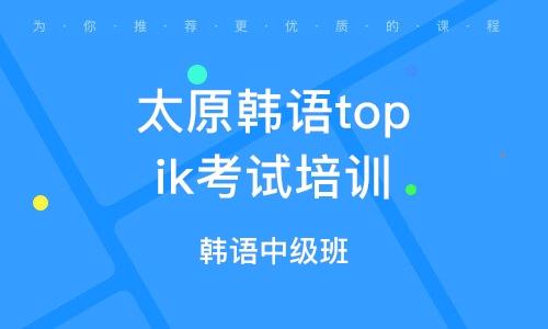 太原韩语topik考试培训