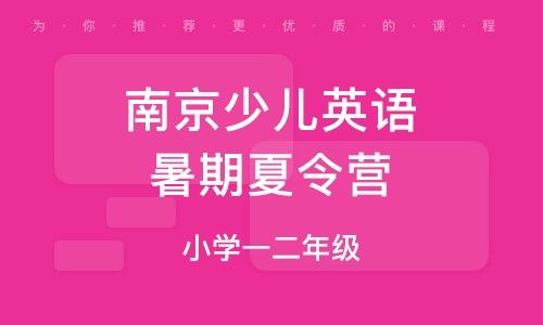 南京少儿英语暑期夏令营