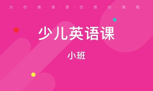 南京少儿英语课