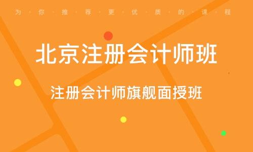 北京注册会计师班