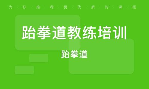 潍坊跆拳道教练培训中心