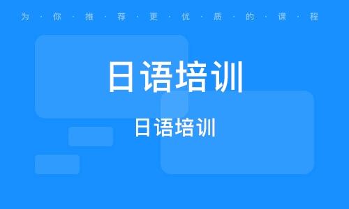 沈阳日语培训班