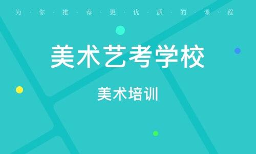 沈阳美术艺考学校