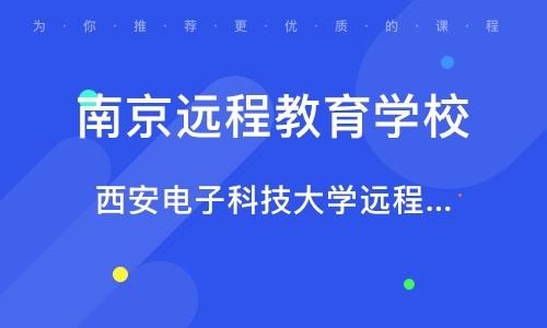 南京远程教育学校