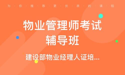 南京物业管理师考试辅导班