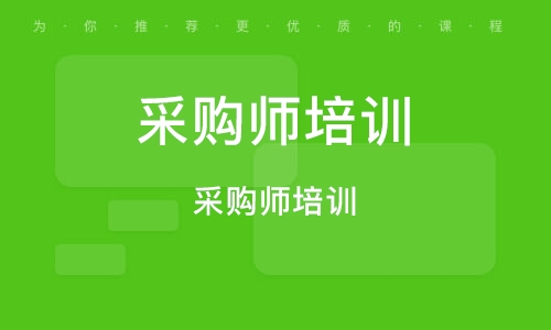 北京采購師培訓課程