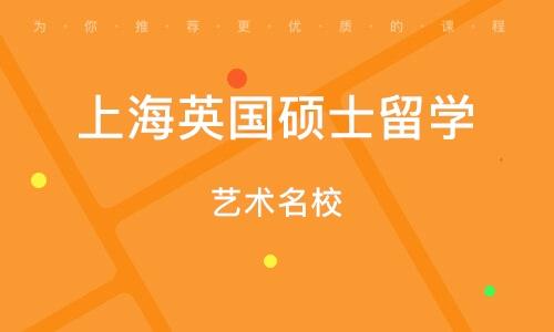 上海英国硕士留学
